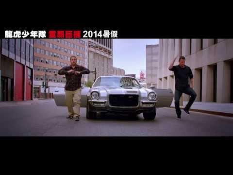 查寧泰坦主演[龍虎少年隊:童顏巨捕]第一支預告(2014/8/8上映)