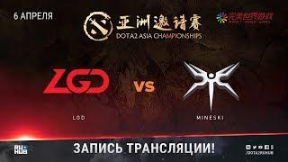 LGD vs Mineski, DAC 2018, game 1 [Maelstorm, Jotm]