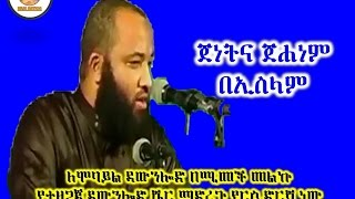 50 - Ustaz  Abu Heyder - Heaven&Hell In Islam