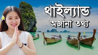 Video থাইল্যান্ড সম্পর্কে মজার ২০ টি তথ্য | 20 Interesting Facts About Thailand in Bangla MP3, 3GP, MP4, WEBM, AVI, FLV Januari 2019
