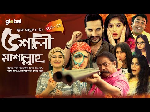 Funny Bangla Natok | পাঁচ শালী মাশাল্লাহ | Shajal Noor, Snigdha Momin | EP 05 | Global TV Drama