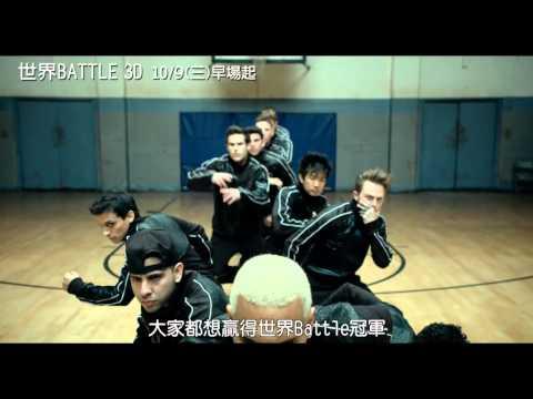 【世界Battle】第二支預告(10/9上映)