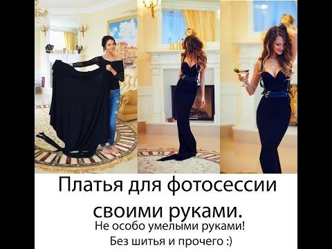 Платье с одним швом своими руками