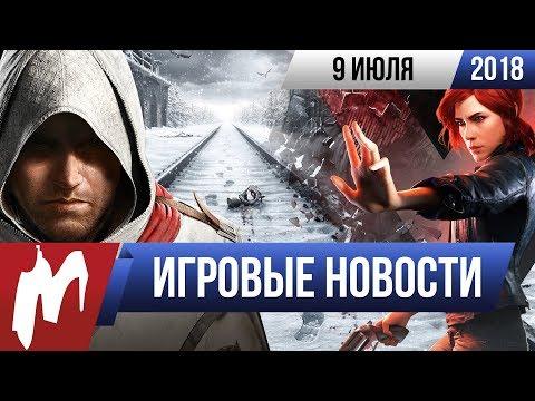Игромания! ИГРОВЫЕ НОВОСТИ, 9 июля (Assassin's Creed, Metro: Exodus, Control, Игромания)