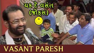 Chak De Vasant(Jokes) - ચક દે વસંત(જોક્સ) - Best Comedy Show - Vasant Paresh - Hit and Popular Jokes