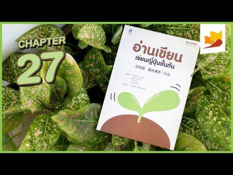 readership | chapter 27 | อ่านเขียนเรียนญี่ปุ่นชั้นต้น