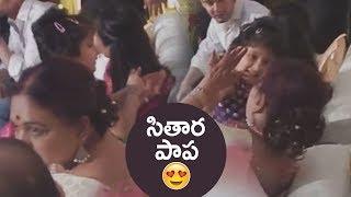 Mahesh Babu Daughter Sitara Playing @ A Family Event   Cute & Adorable   Unseen Video   TFPC