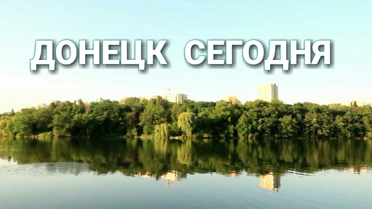 Донецк сегодня - Парк Щербакова