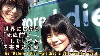 世界に広がる「死ぬ前にしたいこと」を書き込む壁