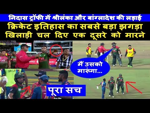 Nidahas Trophy : Big Fights in Srilanka Vs Bangladesh Semifinal Match_D-Cricket