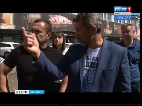 Выпуск «Вести-Иркутск» 06.08.2018 (21:44) - DomaVideo.Ru