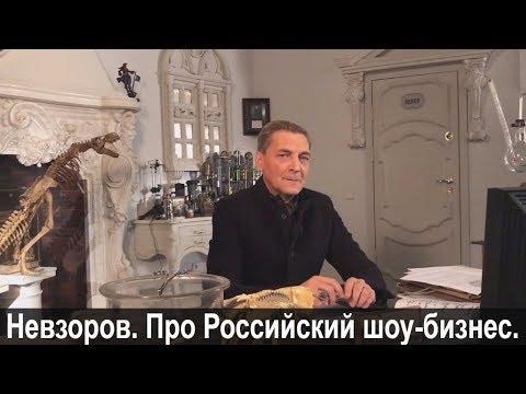 Про Российский шоу-бизнес.