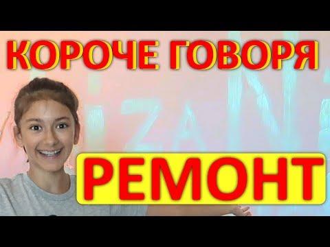 КОРОЧЕ ГОВОРЯ , Ремонт 😍 Liza Nice 😜 (видео)