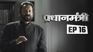 Pradhanmantri - Episode 16: Babri Mosque Demolition full download video download mp3 download music download