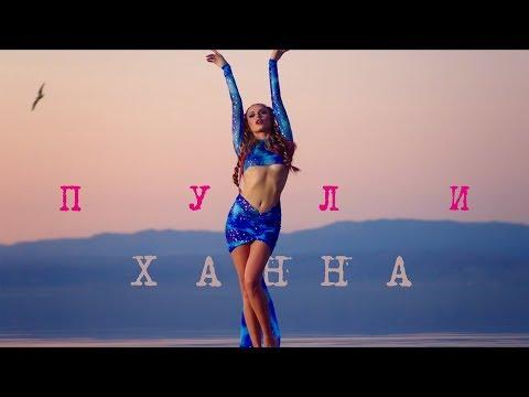 Video Ханна - Пули (Премьера клипа, 2017) download in MP3, 3GP, MP4, WEBM, AVI, FLV January 2017