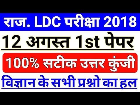 Rajasthan LDC 12 August 1st  Paper Answer Key || RSMSSB LDC 12 AUGUST SCIENCE ANSWER KEY