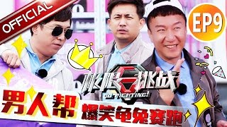 Video Go Fighting S2 EP.9 Lay First Joined the Smart Group/ Honglei Got Punished by Yogurt MP3, 3GP, MP4, WEBM, AVI, FLV Juli 2018