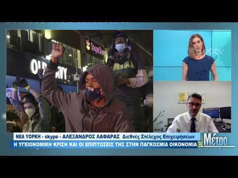 Αλέξανδρος Λαφάρας – Διεθνές Στέλεχος Επιχειρήσεων | 02/06/2020 | ΕΡΤ