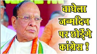 SUBSCRIBE to Himalayan News Here: https://goo.gl/NcZ0t8Congress leader Shankar Singh Vaghela is going to show his strength with his supporters in the Mahatma Mandir of Gandhinagar on 21 July, on his birthday. Since the last long time, there is speculation about Shankar Singh Vaghela that he can join the Congress and quit BJP. Or you can create a new party.Follow 'Himalayan News' on Social Media:Facebook: https://www.facebook.com/himalayannewslive/Twitter: https://twitter.com/himalayannews1https://plus.google.com/u/0/+HimalayanNewsChannelPinterest: https://www.pinterest.com/himalayannewsch/Stumbleupon: http://www.stumbleupon.com/stumbler/himalayannewsReddit: https://www.reddit.com/user/himalayannews/For More Videos Visit Here:http://himalayannews.com/