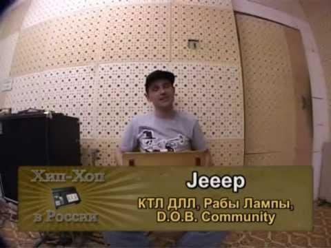 «Хип-Хоп в России» от 1-го Лица, серия 24: Jeeep (Рабы Лампы, D.O.B. Community) (2009)
