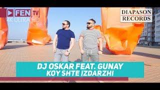 DJ OSKAR - Кой ще издържи (feat. Gunay)