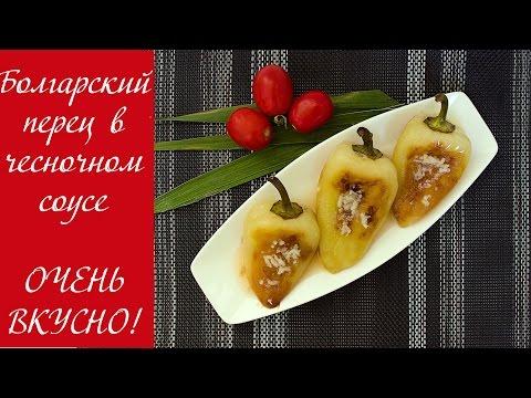 Болгарский перец в чесночном соусе