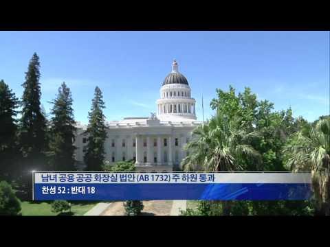 CA하원, 공공 화장실 '남녀 공용' 추진 5.9.16  KBS America New