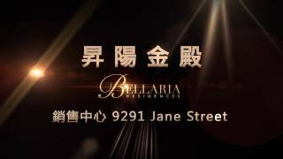 SOLMAR DEVELOPMENTS BELLARIA RESIDENCE SALES VIDEO - CANTONESE