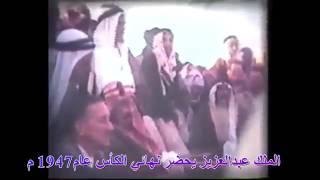 الملك عبدالعزيز يحضر نهائي مباراة كرة قدم بالظهران ويسلم الكأس للفريق الفائز