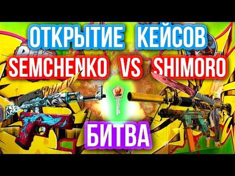 ОТКРЫТИЕ КЕЙСОВ - БИТВА : Semchenko VS ShimoroShow
