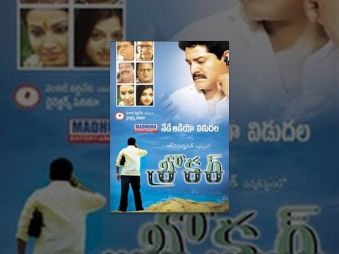 Broker | Full Length Telugu Movie | R.p.patnaik