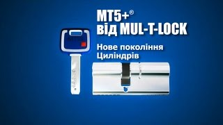 Обзор цилиндра MUL-T-LOCK MT5+