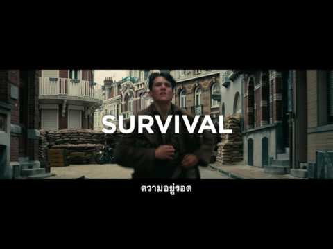 Dunkirk - Fight : 15 TV Spot (ซับไทย)