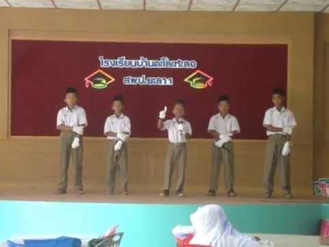 ร้องเพลงอนาซีดภาษาไทย (บ้านตะโละหะลอ)