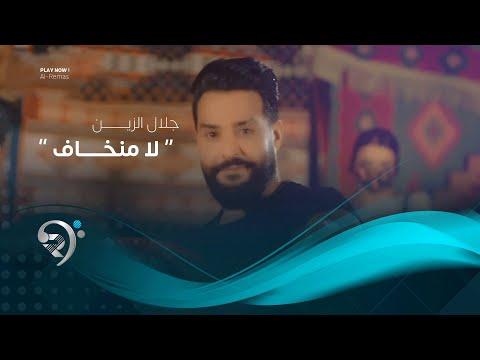 جلال الزين - لا منخاف (فيديو كليب حصري)   2019   Jalal Alzain - La Mnkaf