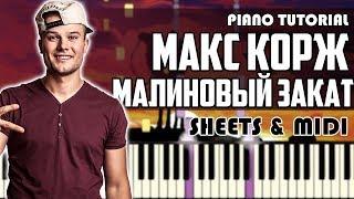 Макс Корж - Малиновый закат | Piano Tutorial + Ноты & MIDI