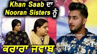 Video Exclusive : Khan Saab Reply To Nooran Sisters | Dainik Savera MP3, 3GP, MP4, WEBM, AVI, FLV Maret 2019