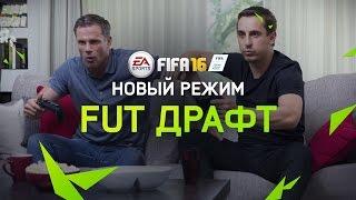 Режим FUT Драфт