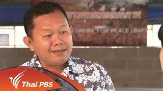 วาระประเทศไทย - คนไทยพุทธชายแดนใต้ร่วมแก้ปัญหาด้วยกระบวนการสันติภาพ