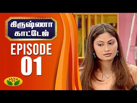 Krishna Cottage | கிருஷ்ணா காட்டேஜ் | Comedy Show | Episode 1 | Jaya TV