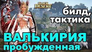 Black Desert (RU) - Пробужденная Валькирия в BDO
