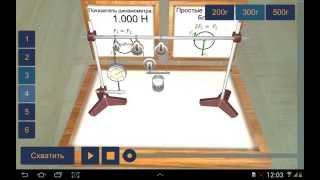 ARBook Физика 7 рус YouTube video