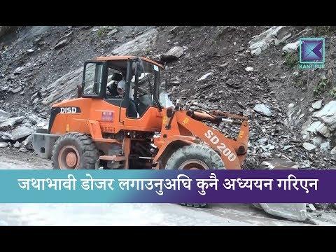 (मुग्लिन - नारायणगढ सडकमा पहिरो नखसेको दिनै हुँदैन ...2 min 36 sec)