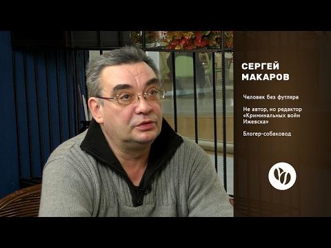 Кофемолка - выпуск 29: Сергей Макаров в гостях у Энвиля Касимова