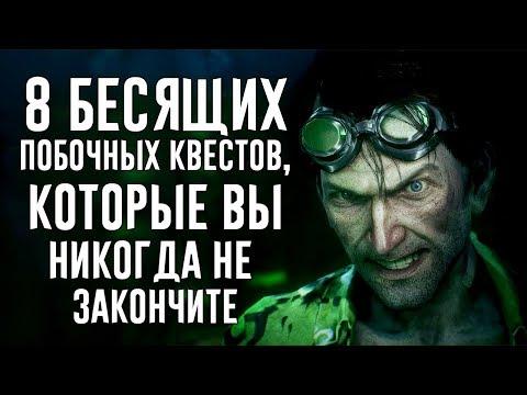 8 ПОБОЧНЫХ КВЕСТОВ КОТОРЫЕ ВЫ НИКОГДА НЕ ЗАКОНЧИТЕ - DomaVideo.Ru