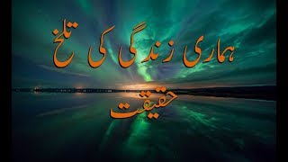 Zindagi ki sachai | Harsh reality of life quotes | urdu life quotes | aye zindagi | By Golden Wordz