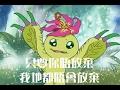 【那些童年教我的二三事】日文Butterfly嘅中文歌詞