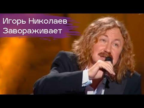 Скачать песни игорь николаев 2015