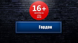 16+ із Дмитром Гордоном