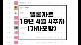 Video (가사포함) 멜론차트 2019년 4월4주차 TOP40 @ KPOP Chart MP3, 3GP, MP4, WEBM, AVI, FLV April 2019
